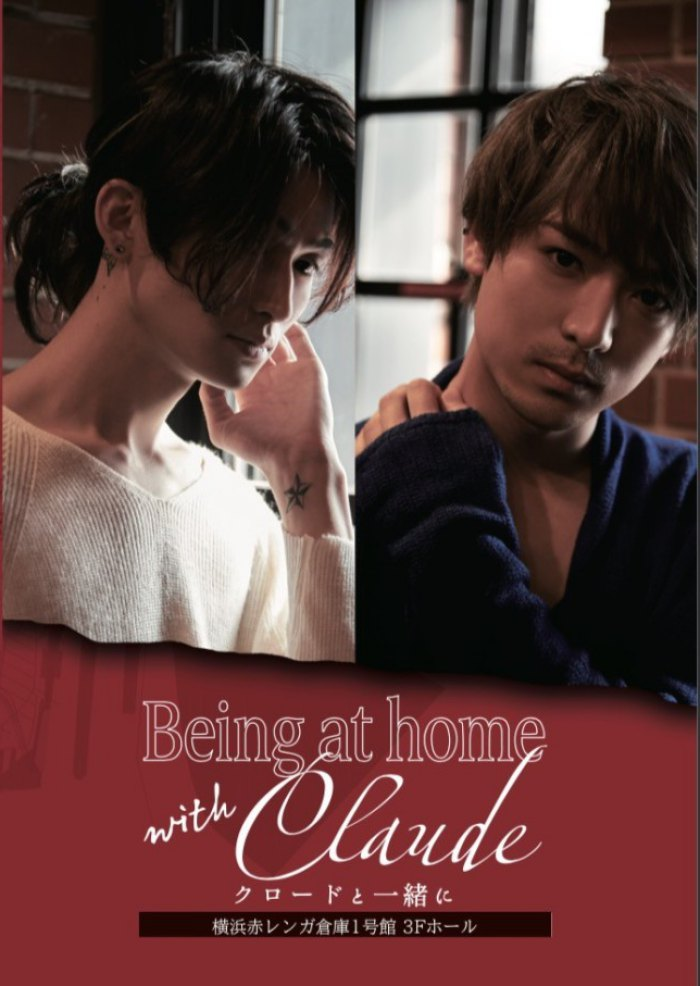 Being at home with Claude 〜クロードと一緒に〜